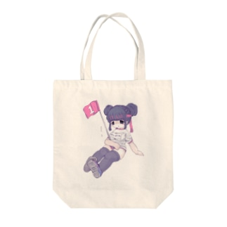 がんばりやさんのための Tote bags