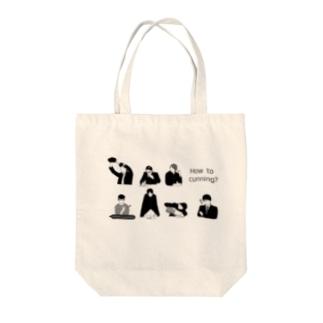 カンニング Tote bags
