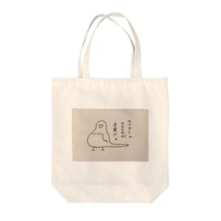 美声なインコのメルくん Tote bags
