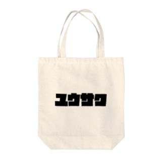 ユウサク ゆうさく 友作 優作 名前 Tote bags