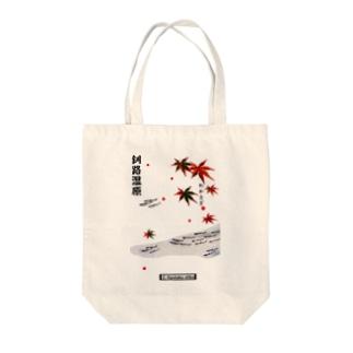 G-HERRINGのワカサギ!(釧路湿原)あらゆる生命たちへ感謝を捧げます。 Tote bags