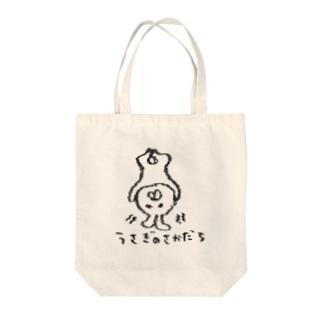 うさぎのさかだち Tote bags
