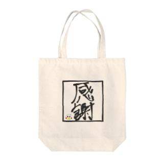 赤ちゃんの気持ち Tote bags