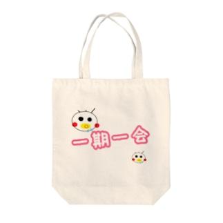 四字熟語③ Tote bags