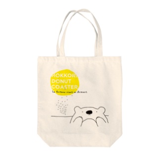 うみこのシロクマさんのほっこりトート イエロー Tote bags