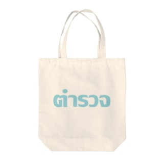 タイ語・警察 Tote bags