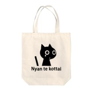 ニャンてコッタイ Tote bags