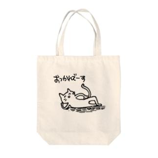 おつかれと言ってる猫 Tote bags