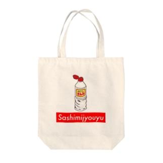 さしみ醬油 Tote bags