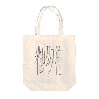 御多忙さん(黒) Tote bags