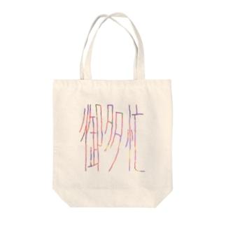 御多忙さん(複雑) Tote bags