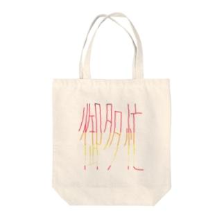 御多忙さん(赤み) Tote bags