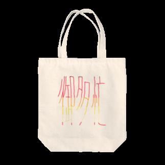 あお屋の御多忙さん(赤み) Tote bags