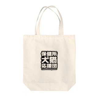 保健所犬猫応援団マーク/モノクロ Tote bags
