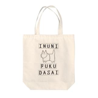 INUNI FUKU DASAI Tote bags