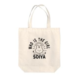 誰よその女 Tote bags