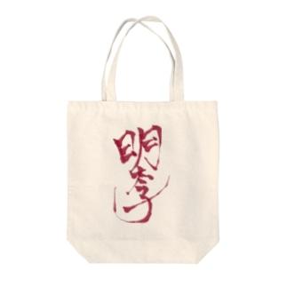 mentai-ko Tote bags