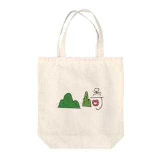 山崎 Tote bags