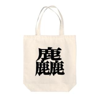 漢字:麤(そ・あらい):しかしかしか:鹿3個 Tote bags