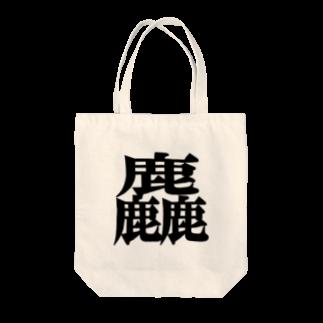 アタマスタイルの漢字:麤(そ・あらい):しかしかしか:鹿3個 Tote bags