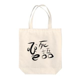 変な顔+死語 Tote bags