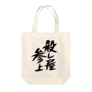 殺し屋参上(文字のみ) Tote bags