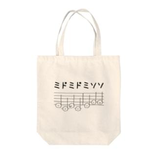 ミドミドミソソ♪ Tote bags