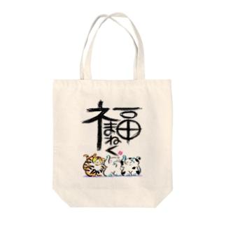 招き猫!福まねく Tote bags