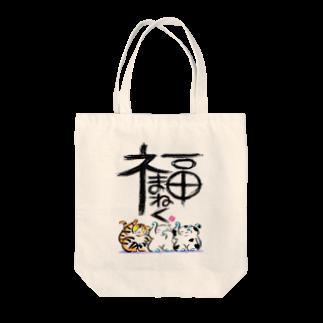 筆文字アート!お気楽堂の招き猫!福まねく Tote bags