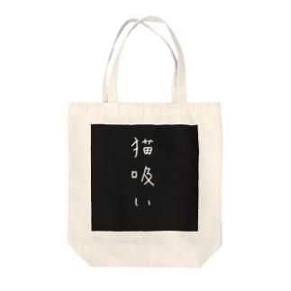 猫吸い倶楽部 Tote bags