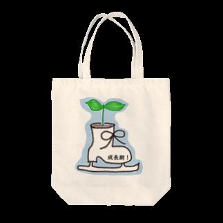 chyumonの成長期! Tote bags