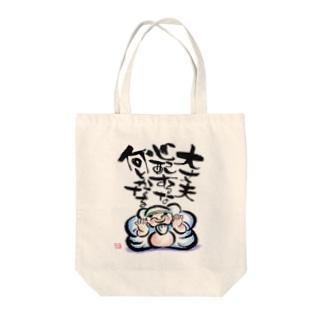 筆文字アート!一休和尚の遺言 Tote bags