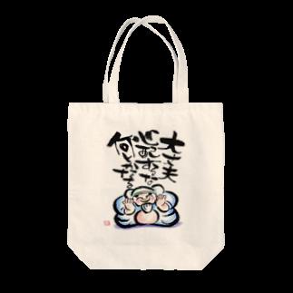 筆文字アート!お気楽堂の筆文字アート!一休和尚の遺言 Tote bags