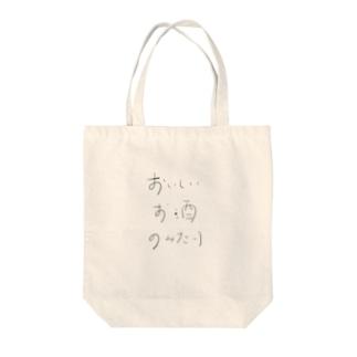 おいしいお酒のみたい Tote bags