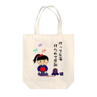 剣道女子イラスト 打って反省 打たれて感謝 Tote bags