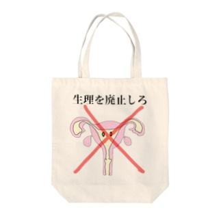 脱生理ちゃん Tote bags