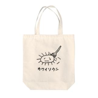 フォークが刺さったカワイソウニ Tote bags
