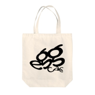 eggcafeでかロゴ Tote bags
