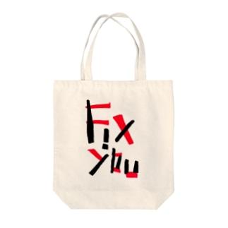 Fix You Tote bags