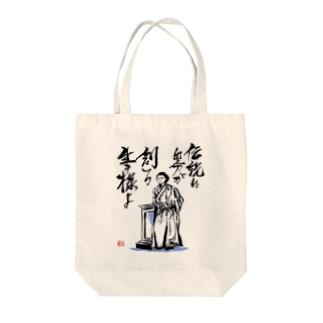 坂本龍馬の言葉 Tote bags