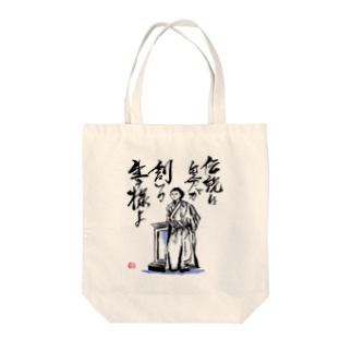 筆文字アート!お気楽堂の坂本龍馬の言葉 Tote bags