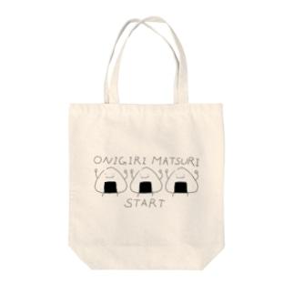 ONIGIRI MATSURI -START- Tote bags