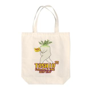 石井農園 Tote bags