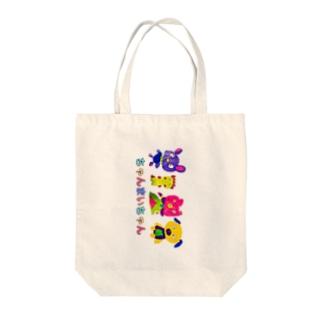 ちゃんまいちゃんシリーズ Tote bags