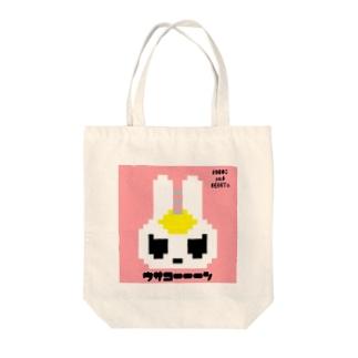 うさコーン Tote bags