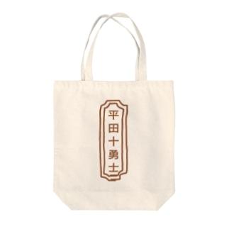 平田十勇士 Tote bags