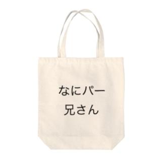 なにパー兄さん Tote bags