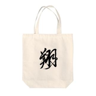 JUNSEN(純仙)漢字シリーズ 翔 トートバッグ