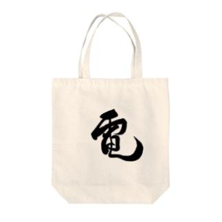 JUNSEN(純仙)漢字シリーズ 電1 トートバッグ