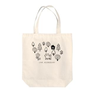 ソウダ、ネコヲホゴシヨウ Tote bags